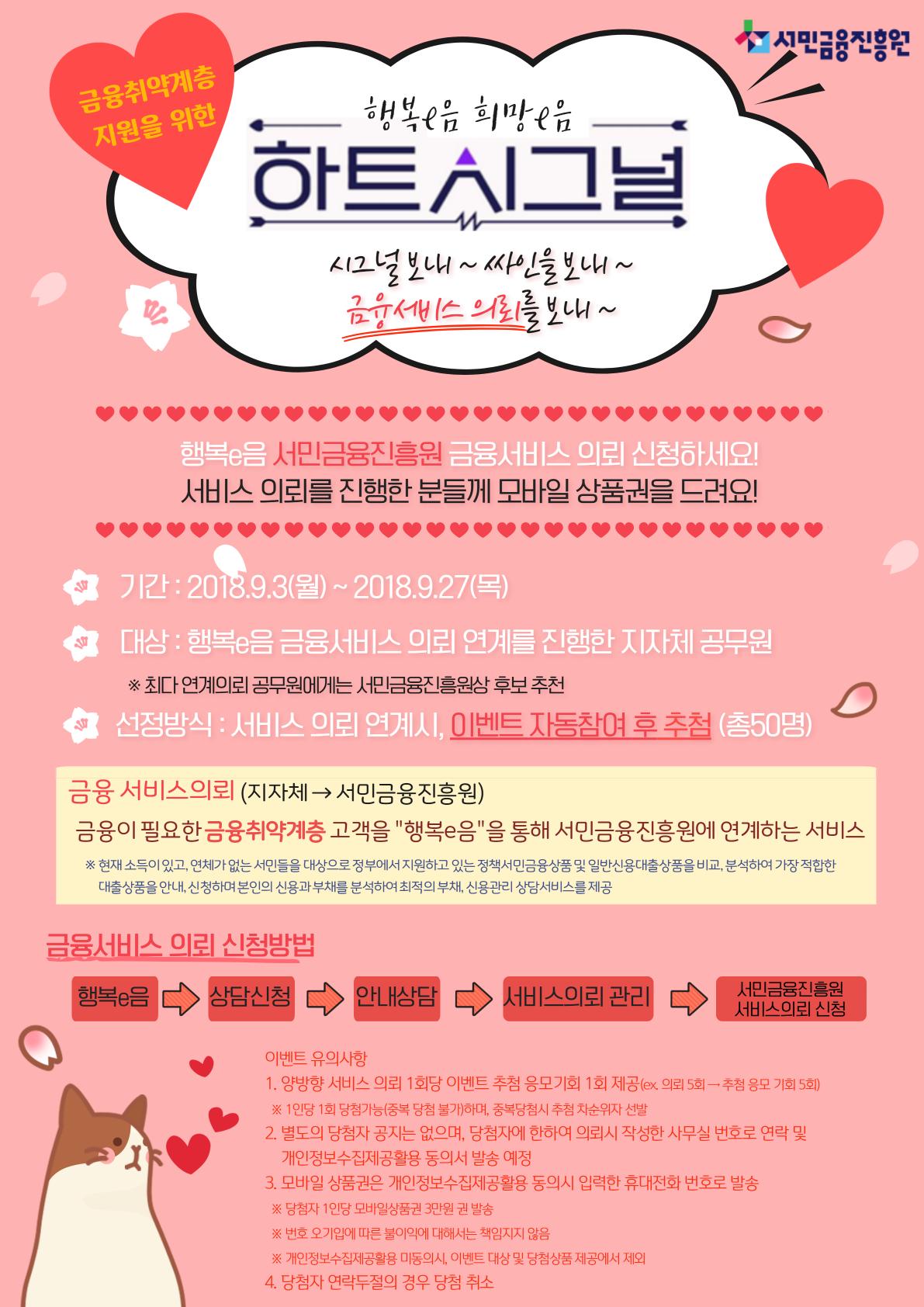 양방향 서비스 이벤트 포스터(완).png