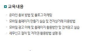 희망재단 모바일마케팅 역량강화 교육지원_1.JPG