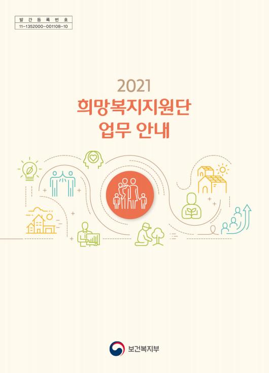 1-1.2021 희망복지지원단 업무 안내 표지.PNG