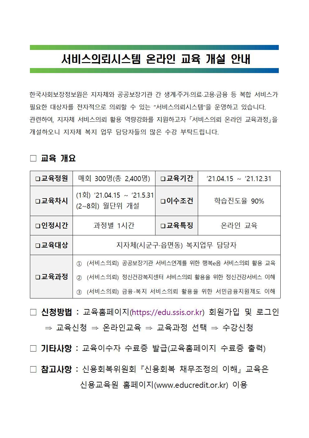 서비스의뢰시스템 온라인 교육 개설 안내_공지.jpg