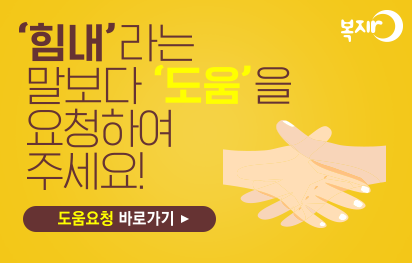 bokjiro_help_412x263.png